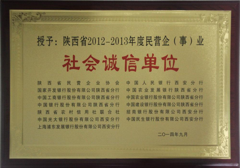 2014年陕西省社会诚信单位