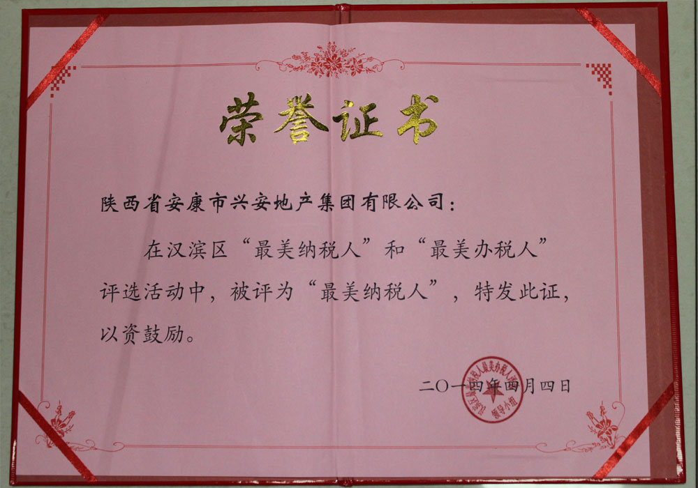 """2014年评为汉滨区""""最美纳税人"""""""