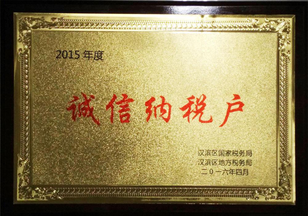 2015年汉滨区诚信纳税户