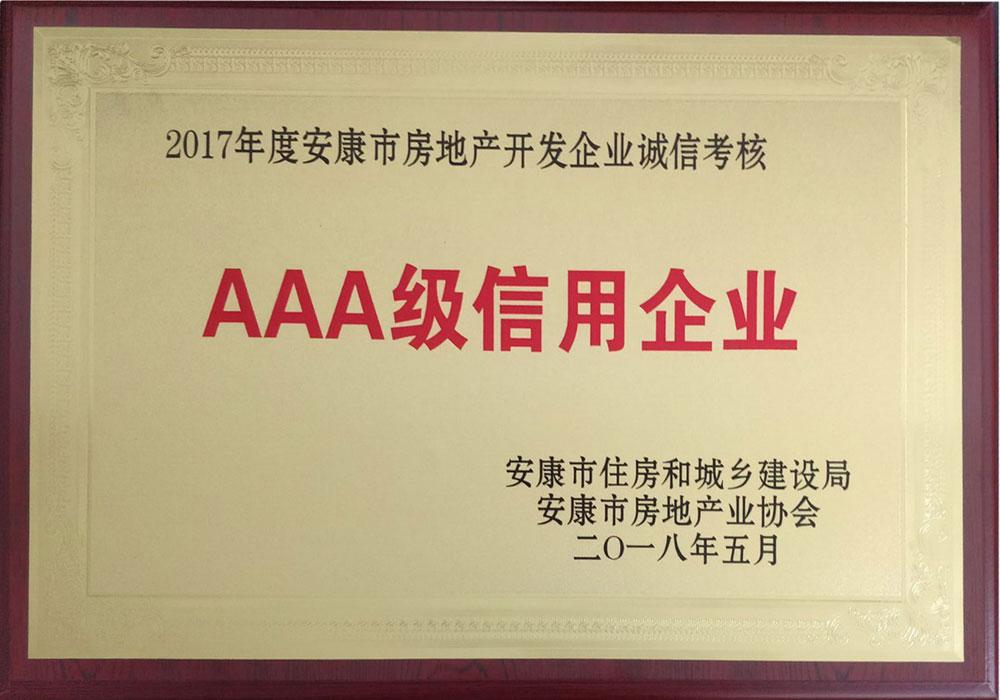 2017年AAA级信用企业