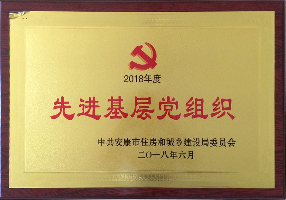 2018年先进基层党组织
