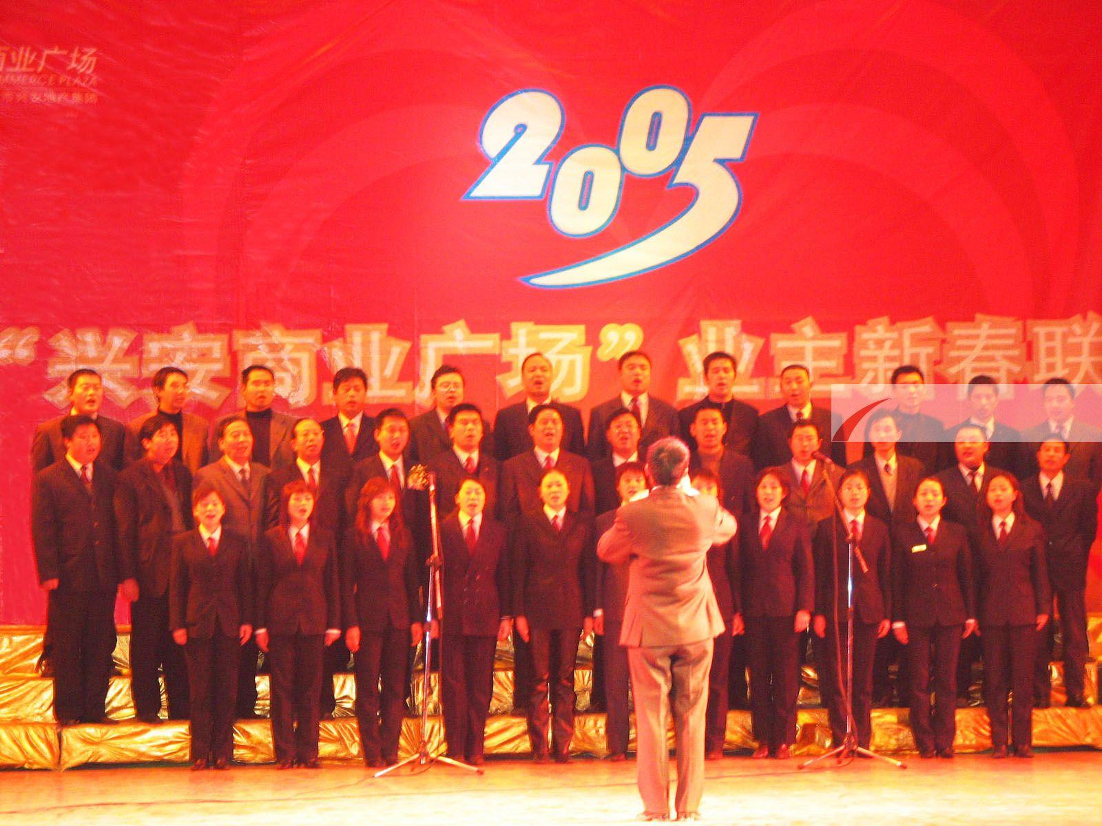2005年说球帝直播app下载iOS商业广场业主新春联欢晚会