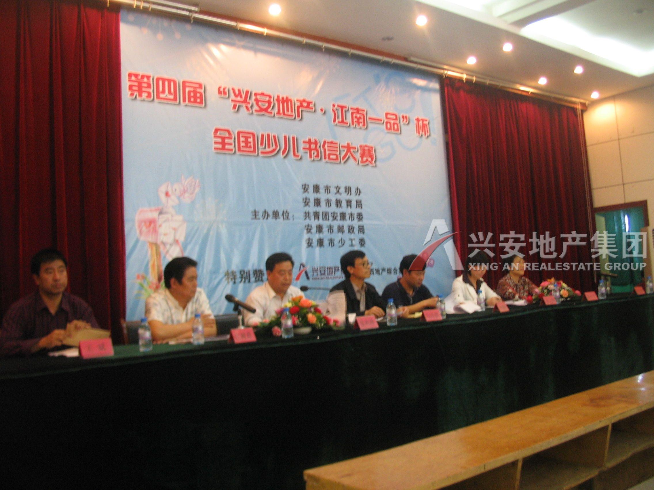 2008年全国第四届少儿书信大赛