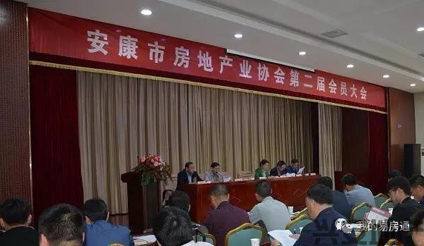 安康市房地产业协会第二届会员大会隆重举行