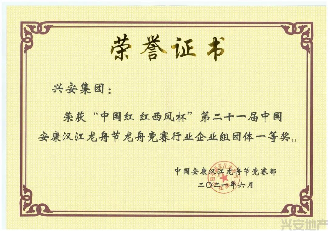 龙舟竞渡夺桂冠 优秀文化永传承(图2)