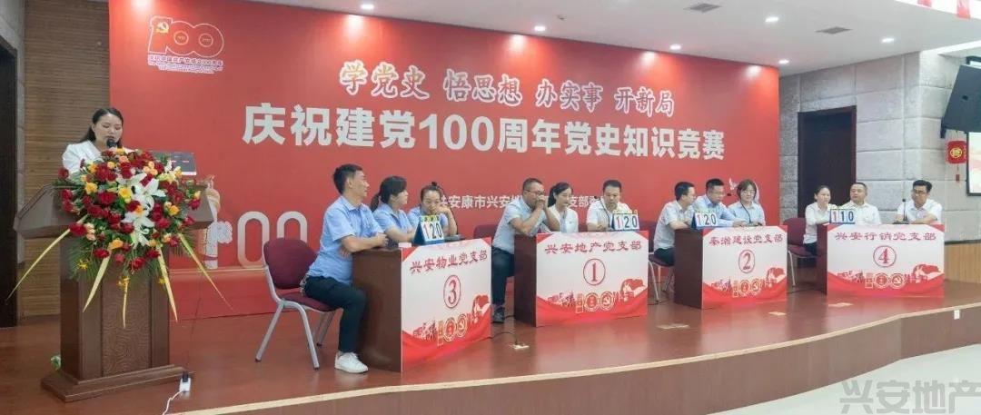 说球帝直播app下载iOS党总支庆祝建党100周年活动集锦(图6)